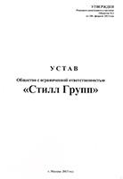 Копия устава и учредительных документов