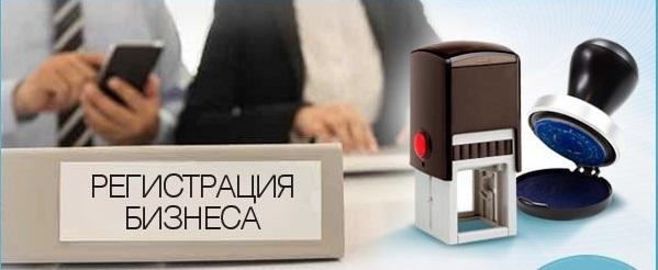 образец заполнения заявление о регистрации ип в фсс