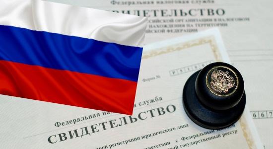 Регистрация компании в России