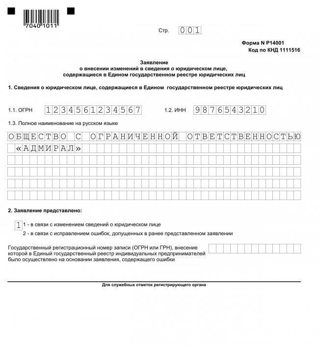 Образец заявления для регистрации изменений ООО в ЕГРЮЛ