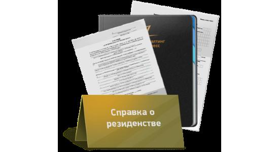 Получить справку налогового резидента РФ для белорусов