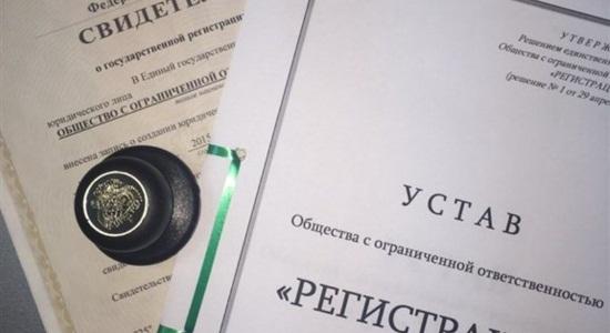Как открыть ООО в России