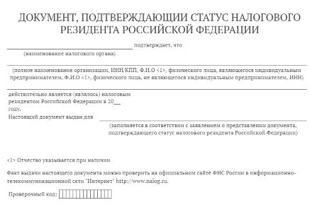 Получить справку налогового резидента РФ